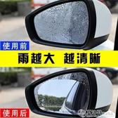 後視鏡汽車後視鏡防雨貼膜反光鏡防雨膜納米倒車鏡防霧防水貼膜通用 夏季上新