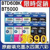 【原廠盒裝墨水/四黑六彩】Brother BTD60BK+BT5000 適用T310/T510W/T710W/T810W/T910DW