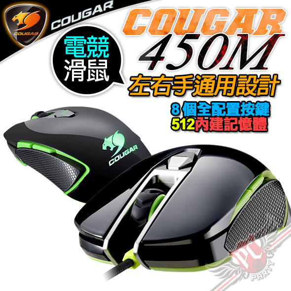[ PC PARTY ] 美洲獅 COUGAR 450M eSport 光學電競滑鼠
