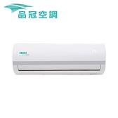 好禮二選一【品冠】5-7坪R32變頻冷專分離式冷氣(MKA-41MV5/KA-41MV5)