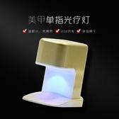 指便攜式迷你燈烤指甲油膠紫外線燈