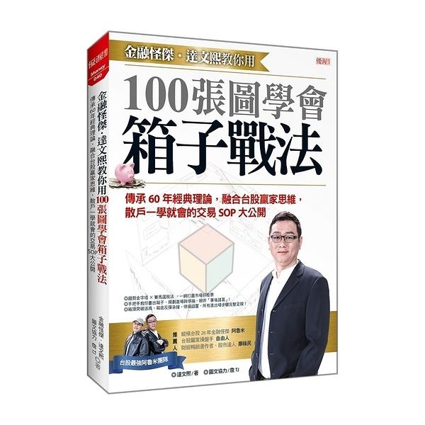 金融怪傑達文熙教你用100張圖學會箱子戰法:傳承60年經典理論,融合台股贏家思維