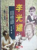 【書寶二手書T7/傳記_LFB】李光耀回憶錄(1923-1965)_李光耀