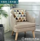 懶人沙發 北歐現代簡約單人沙發椅臥室小戶型陽台懶人沙發可拆洗客廳電腦椅 圖拉斯3C百貨