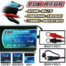 【強力推薦】12V3.5A 重機電池充電...