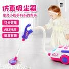 兒童電動迷你吸塵器過家家音樂燈光清潔打掃益智仿真玩 花樣年華