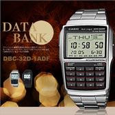 CASIO DBC-32D-1A 十年電力 復古電子計算機錶 電話簿 DATABANK 卡西歐 DBC-32D-1ADF