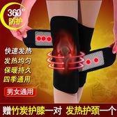 護膝 四季托瑪琳自發熱護膝保暖中老年防寒老寒腿關節膝蓋男女 克萊爾