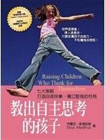 二手書博民逛書店《教出自主思考的孩子Raising Children Who T