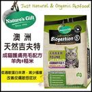 *WANG*【免運】【48-N-0114】吉夫特Gift《成貓護膚亮毛配方(羊肉+糙米)》8kg /天然貓糧