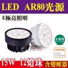 LED AR80 15W12珠 採OSRAM歐司朗燈珠 全電壓【奇亮科技】含稅