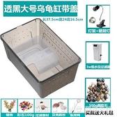 塑料小烏龜缸帶曬台造景小型寵物龜專用缸冬眠箱巴西龜飼養箱帶蓋 新品全館85折 YTL
