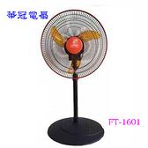華冠 16吋 升降立扇  FT-1601  ◆4段3速按鍵式風量開關◆廣角迴風盤.可360度旋轉☆6期0利率↘☆