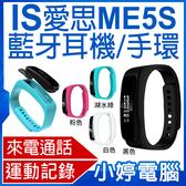 【3期零利率】全新 IS愛思 Me5S藍牙智慧運動手環 記錄熱量/卡路里/運動步伐/來電通話