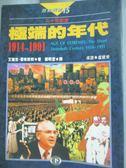 【書寶二手書T1/社會_LGU】極端的年代(下)_鄭明董, 艾瑞克.霍