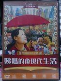 挖寶二手片-C12-011-正版DVD*港片【姨媽的後現代生活】-周潤發*斯琴高娃