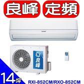 良峰RENFOSS【RXI-852CM/RXO-852CM】分離式冷氣