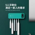 小米智慧牙刷消毒器紫外線烘干電動牙刷置物...