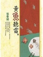 二手書博民逛書店 《黃魚聽雷》 R2Y ISBN:9573320770│張曼娟