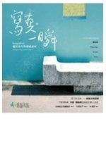 二手書博民逛書店《寫真•一瞬:Snapshot 攝影技巧與構圖講座》 R2Y ISBN:9789866348334