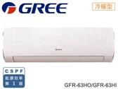 ↙0利率/送安裝↙GREE格力 約11坪 1級能效R32 變頻冷暖分離式冷氣GFR-63HO/GFR-63HI【南霸天電器百貨】