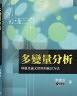 二手書R2YB 2012年9月修訂《多變量分析 專題及論文常用的統計方法 1CD