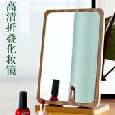 木質化妝鏡 高清木質化妝鏡子折疊大號臺式梳妝便攜宿舍桌面學生簡約家用男女