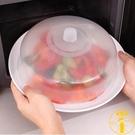 4件套碗蓋盤蓋 微波爐加熱專用蓋子保鮮保...