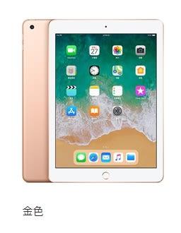 APPLE iPad WIFI 32G (2018新款) 金色現貨 ☆101購物網 ★