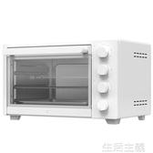 烤箱 小米電烤箱家用小型烘焙機米家多功能全自動控溫烤箱蛋糕大容量 mks生活主義