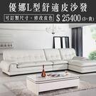 優娜L型舒適皮沙發-尺寸皮色可訂製-工廠...
