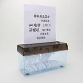 辦公保密碎紙機迷你家用小型條狀碎紙機 usb電動便攜兩用A4碎紙機 亞斯藍