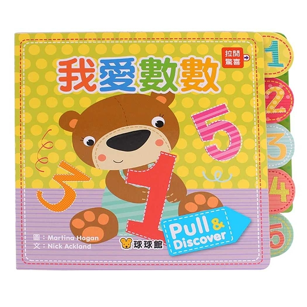 Pull&Discover:我愛數數