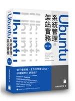 二手書博民逛書店《Ubuntu 系統管理與架站實務 第三版》 R2Y ISBN: