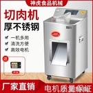 切肉機商用電動多功能立式不銹鋼全自動單切片絞肉機大功率切菜機 NMS小艾新品
