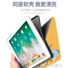 ipadmini2保護套蘋果平板mini電腦殼子迷你1/3代皮套a1489可愛卡通7.9英寸  一米陽光