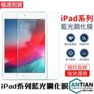 抗藍光 iPad 10.2 10.9 P...