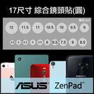 ▼綜合鏡頭保護貼 17入/手機/平板/攝影機/相機孔/ASUS ZenPad 8.0 Z380KL/ZenPad 10 Z300CL