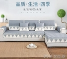 沙發保護套 通用坐墊子防滑簡約全包萬能套沙發罩布蓋布夏季輕奢風 俏俏家居