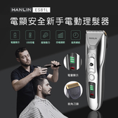 HANLIN-ES81L 新手安全USB電動理髮器 (帶電量顯示) USB充電 強強滾