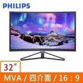 全新 PHILIPS 328C7QJSG 31.5吋寬(曲面)MVA液晶顯示器