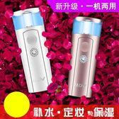蒸臉器面部便攜補水儀器加濕冷噴美容儀器充電噴霧機納米保濕 st3253『時尚玩家』