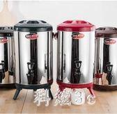 8L 不銹鋼保溫桶奶茶店商用冷熱雙層10L豆漿果汁飲料8茶桶12升湯茶水 js7840『科炫3C』