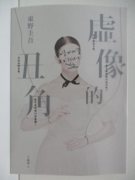 【書寶二手書T1/翻譯小說_BKD】虛像的丑角_Akira
