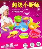 -兒童迷你廚房玩具套裝做飯小女孩娃娃家仿真玩具YJT 交換禮物