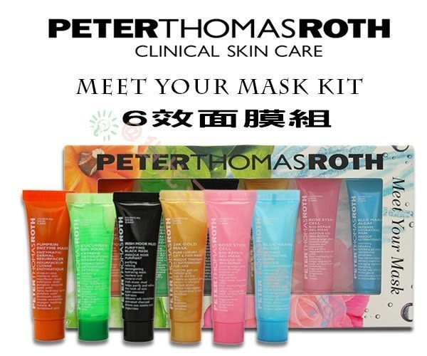 美國 PETER THOMAS ROTH 明星面膜體驗 6件組 凍膜 清潔 保養 修護 保濕 美白