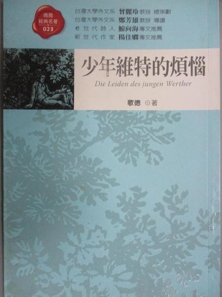 【書寶二手書T1/翻譯小說_LID】少年維特的煩惱_歌德
