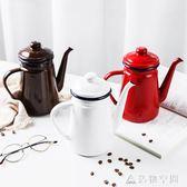 琺瑯搪瓷咖啡壺手沖家用細口出口日本茶壺涼水壺廚房防漏大號油壺 NMS造物空間