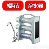 櫻花【P-031】(全省安裝)過濾器濾水器(與P031同款)淨水器
