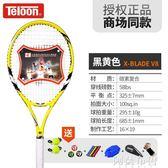 網球 Teloon天龍碳素網球拍雙人男女初學者一體單人訓練網拍全 igo 阿薩布魯